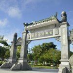 Ku Tien Memorial Garden