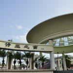 Sibu Gateway